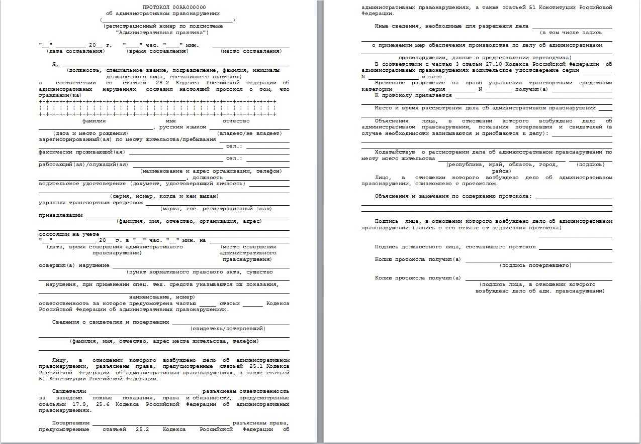 Кодекса об административном правонарушении о совершении административного правонарушения составляется протокол...